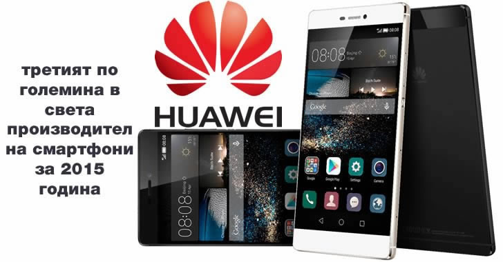 Huawei щурмува България - смартфони и внимание за пазара ни?