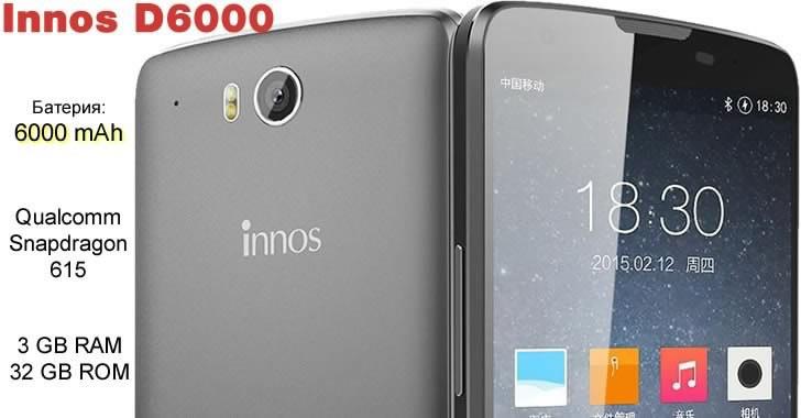 Innos D6000 - мощен смартфон с две батерии с огромен капацитет от 6000 mAh
