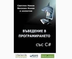 Безплатна електронна книга по програмиране на български език