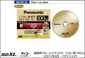 Panasonic пуска в продажба презаписваеми оптични дискове с обем 100GB