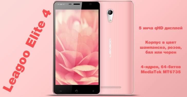 Leagoo Elite 4 - стилен розов смартфон с 4G модул на ниска цена