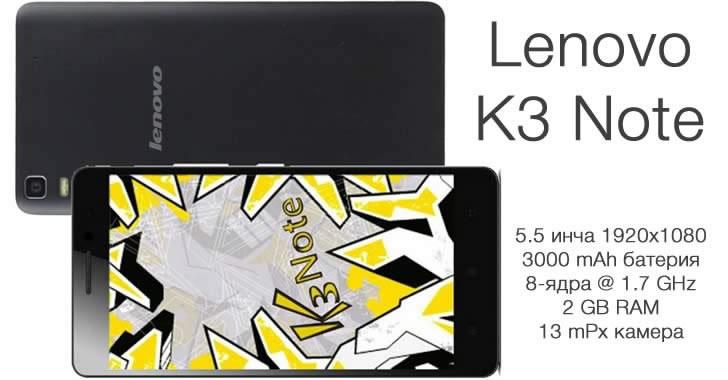Lenovo K3 Note - даваш малко, получаваш много