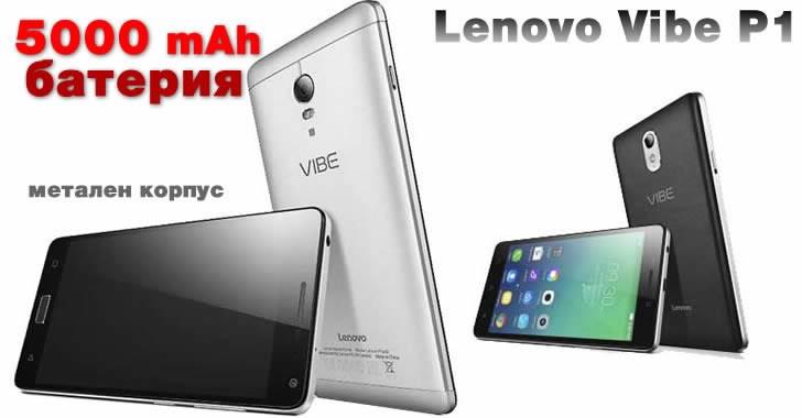 Lenovo Vibe P1 - стилен смартфон с метален корпус, 8-ядрен процесор и 5000 mAh батерия