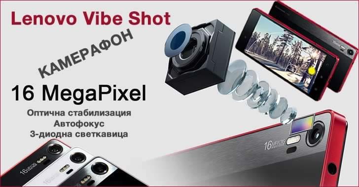 Lenovo Vibe Shot - смартфон и фотоапарат от стъкло и метал