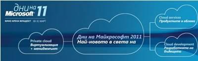 Дни на Майкрософт 2011 ще се проведат в края на март в София