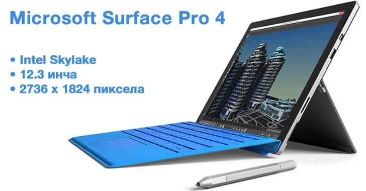 Таблетът Microsoft Surface Pro 4 излиза в края на октомври
