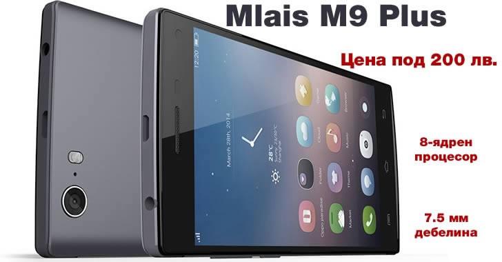 Mlais M9 Plus - бюджетен смартфон с цена под $90 и 8-ядрен процесор