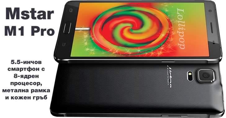 Mstar M1 Pro - 5.5-инчов смартфон с кожен гръб и метална рамка