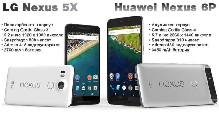 Google анонсира новите Nexus смартфони
