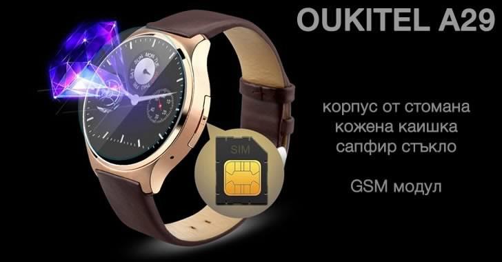 Oukitel A29 - умен часовник от стомана, сапфир стъкло и кожа