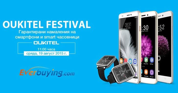Ексклузивна разпродажба на Oukitel смартфони и смарт часовници в 11 часа, сряда, 19 август