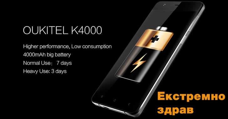 Oukitel K4000 - екстремно здрав китайски смартфон
