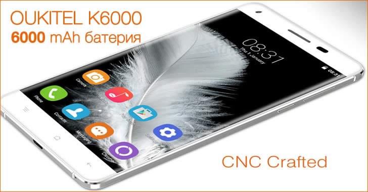 Oukitel K6000 - смартфон с могъща 6000 mAh батерия
