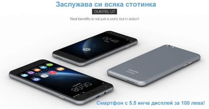 Oukitel U7 - смартфон с 5.5-инчов дисплей и цена $49.99