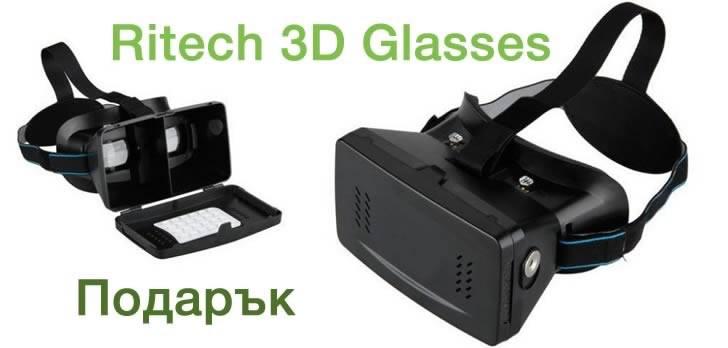 3D очила Ritech