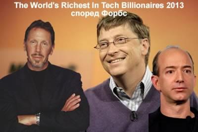 Бил Гейтс, Лари Елисън и Джеф Безос са топ 3 технологични милиардери за изминалата година