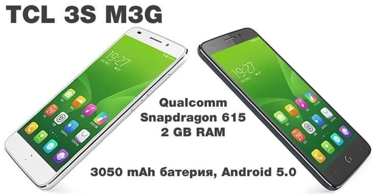 TCL 3S M3G - смартфон с 8-ядрен Qualcomm Snapdragon 615 процесор на добра цена