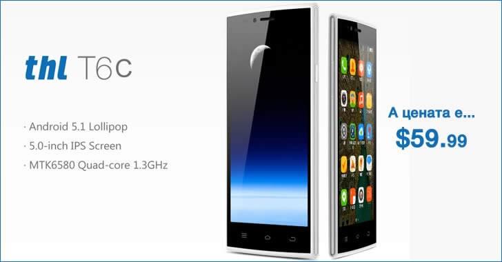 THL T6C - най-добрият бюджетен смартфон с цена под $60