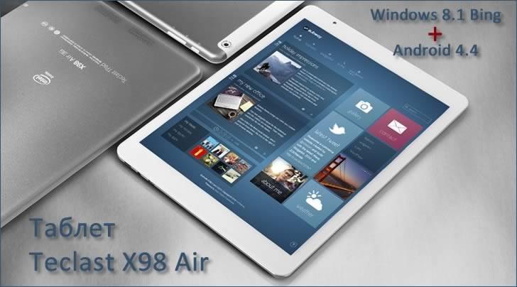 Teclast X98 Air - реален конкурент на iPad Air, с две операционни системи и много по-ниска цена