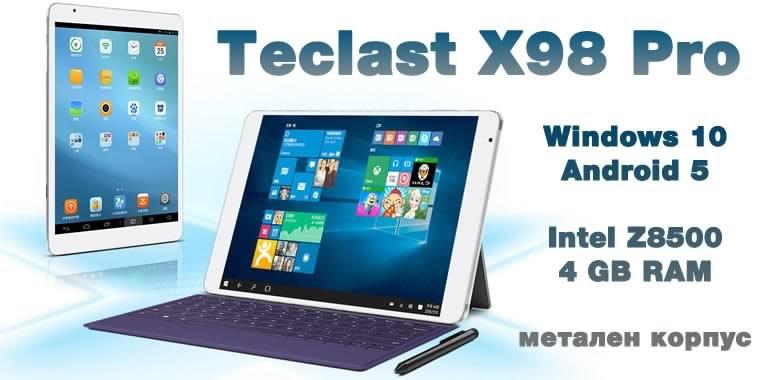 Teclast X98 Pro - Windows 10 таблет от най-висок клас с Intel Cherry Trail процесор, 12-ядрен видеоускорител и 4 GB RAM
