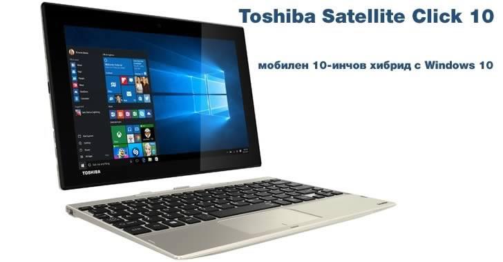 Toshiba Satellite Click 10 - мобилен 10-инчов хибрид с Windows 10
