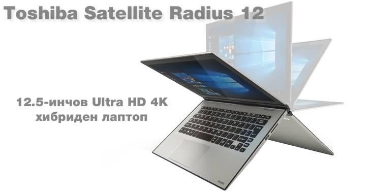 Toshiba Satellite Radius 12 - първият в света 12.5-инчов Ultra HD 4K хибриден лаптоп