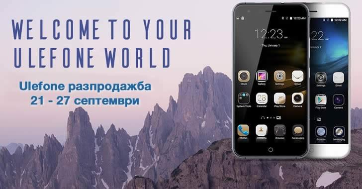 Разпродажба на Ulefone смартфони