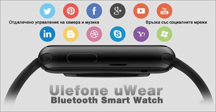 Ulefone uWear - Bluetooth smart watch за 40 лева