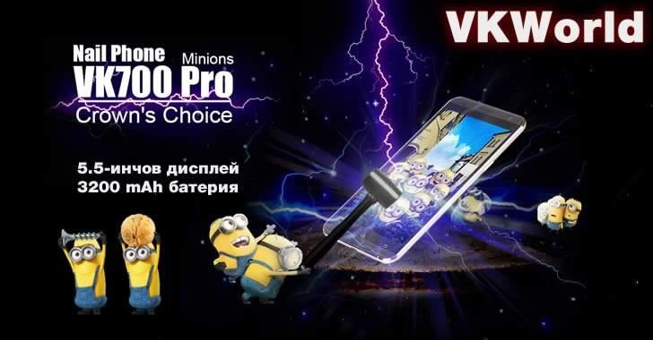 VKWorld VK700 Pro - бюджетен смартфон с 5.5-инчов дисплей и 3200 mAh батерия за по-малко от 130 лева