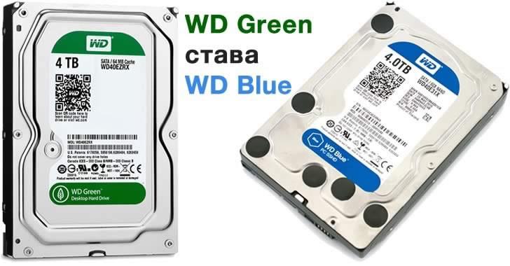 Werstern Digital сменя цвета на бюджетните твърди дискове