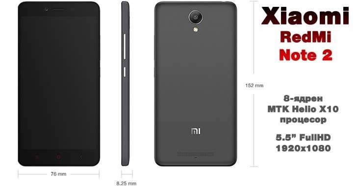 Xiaomi RedMi Note 2 - нов смартфон на популярния китайски производител