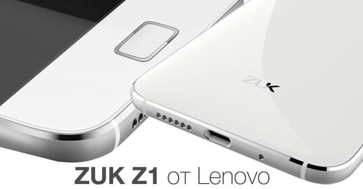 ZUK Z1 - стабилен смартфон от нова марка, направен от Lenovo