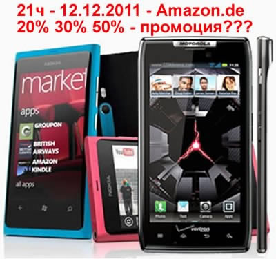 Amazon.de подготвя разпродажба на супер смартфони тази вечер!!!
