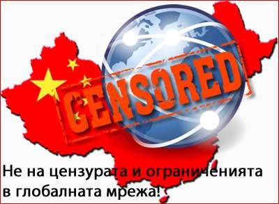 Край на анонимността за китайците в глобалната мрежа