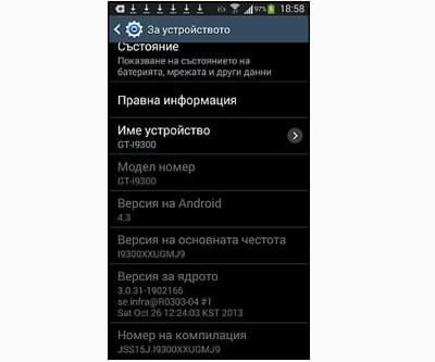 Samsung омаза ситуацията с Android 4.3 ъпдейта на Galaxy S3