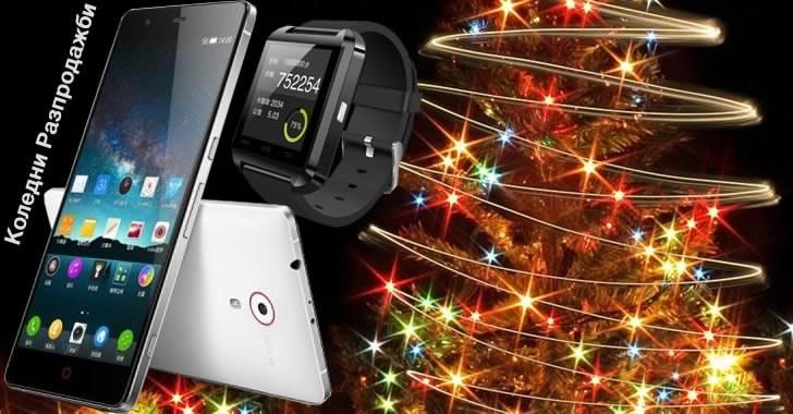 GearBest със склад в Европа - време е за Коледни промоции