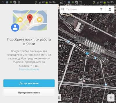 Нова версия на Google Maps за Android с изцяло нов интерфейс и подобрени възможности