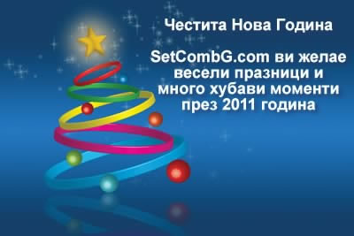 SetCombG.com ви пожелава весело посрещане на 2011 година