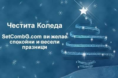 SetCombG ви пожелава весело изкарване на Коледните и Новогодишните празници