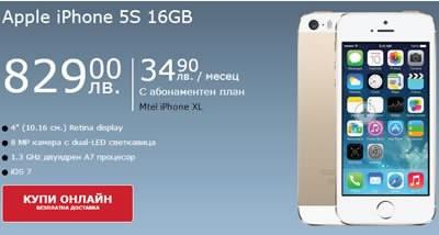 Премиера на iPhone 5S и 5C за България