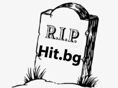 Hit.bg вече не съществува