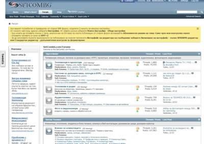 Форумите на SetCombG с нов облик и разширена функционалност