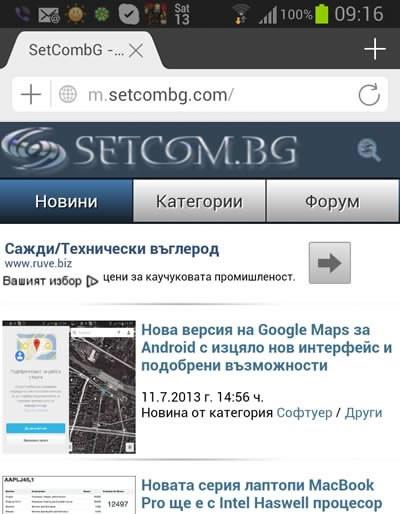 SetCombG вече има мобилна версия