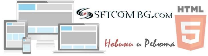 SetCombG.com с нов, responsive дизайн, HTML5 и микроданни