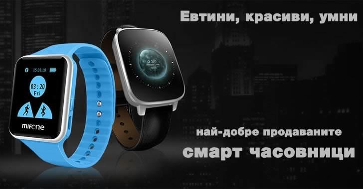 Евтини, красиви, умни - най-добре продаваните смарт часовници