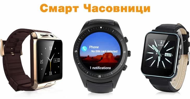 Смарт часовници - бестселъри