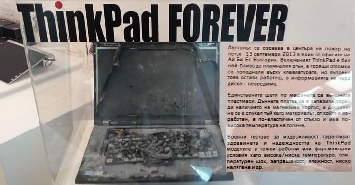Lenovo ThinkPad - на какво са способни бизнес лаптопите - краш тест
