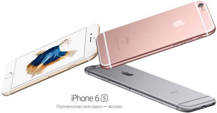 iPhone 6S вече е в България