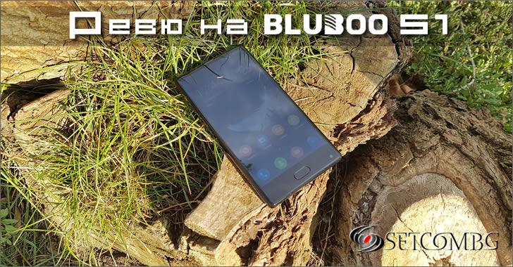 Ревю на Bluboo S1 - красив смартфон с двойна камера и мощен хардуер