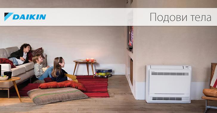 Защо да изберем подово тяло на Daikin за отопление?